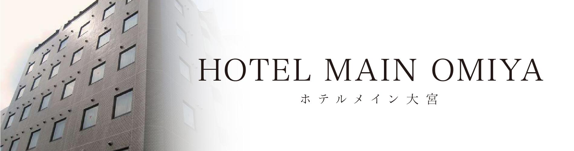 ホテルメイン大宮